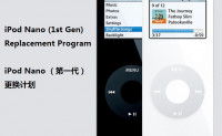 iPod Nano (一代) 替换计划 | iPod Nano (1st Gen) Replacement Program