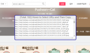 Userscript for Fetching duitang.com Album Images | 堆糖的抓图脚本