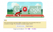 股沟的提示被qiang字段功能 | Google Notifying Terms Blocked in China