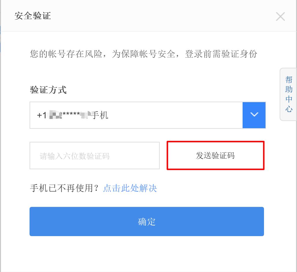 Registering Baidu Account Using Intl. Phone